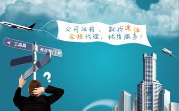 北京代办公司注册之内资公司注册的基本条件
