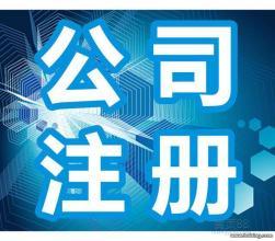 北京代办公司注册|2016年北京公司注册资本2种出资方法
