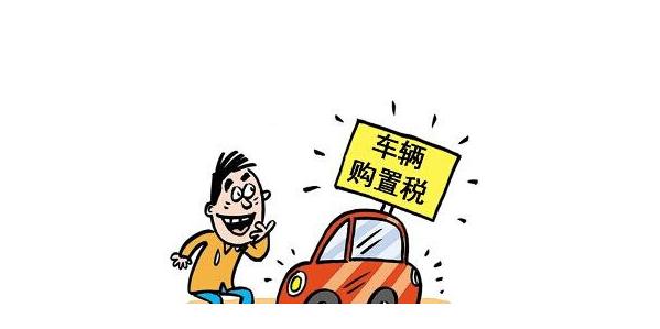 10月1日起,车辆购置税征管有变化!