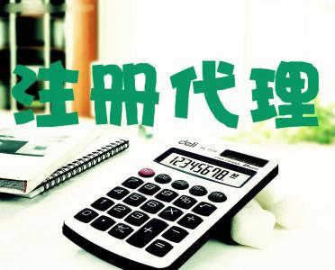 北京工商注册服务谈工商注册手续与注册公司