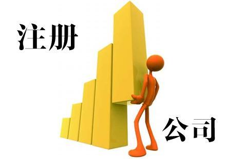 北京代办公司注册:公司注册资本真的越大越好吗?