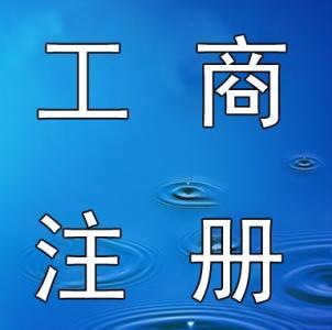 北京企业工商注册谈工商注册时企业名称申请登记的原则