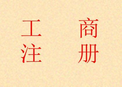 北京企业工商注册之企业工商注册变更流程指南