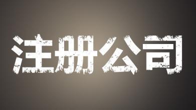 北京代办公司注册如何更好的选择代理机构