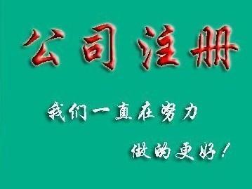 北京代办公司注册之第一次创业如何注册公司?