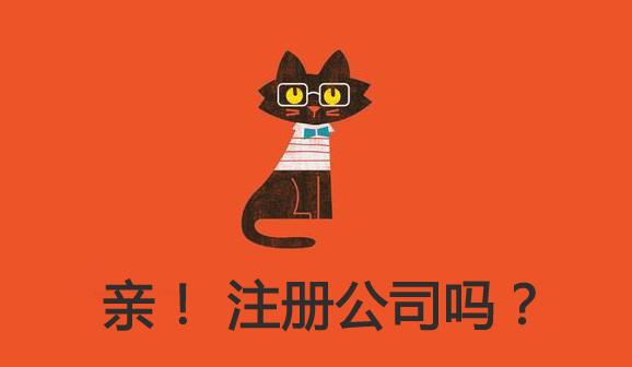 北京代办公司注册:代办公司注册需要关注哪几个方面?