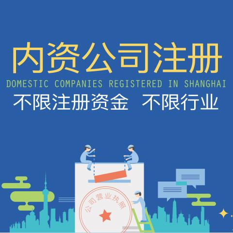 北京代办公司注册:注册公司如何选择适合的公司注册类型